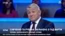 Справа Савченко-Рубана. Зеленський та Порошенко підписали угоду про дебати. LIVE-ШОУ 16.04.19