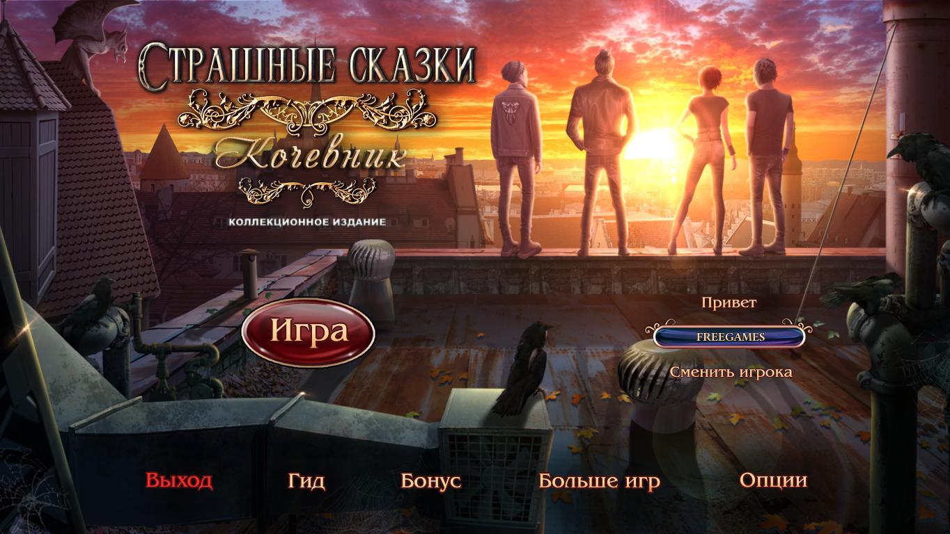 Страшные сказки 16: Кочевник. Коллекционное издание | Grim Tales 16: The Nomad CE (Rus)