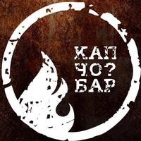 Логотип КАПЧО БАР