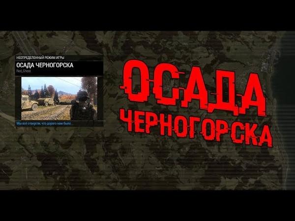 ARMA 3 - ОСАДА ЧЕРНОГОРСКА