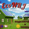 Интернет-магазин EcoNRJ.ru