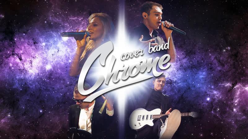 Кавер-группа Chrome - Live 2018/2019