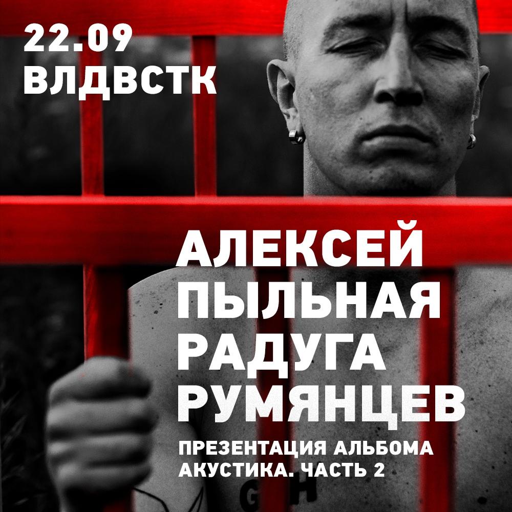 Афиша Владивосток 22.09 / Алексей Румянцев / Водолей / VDK