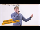 Александр Попов I Продажи с высоким чеком I Ассоциация НАПОР