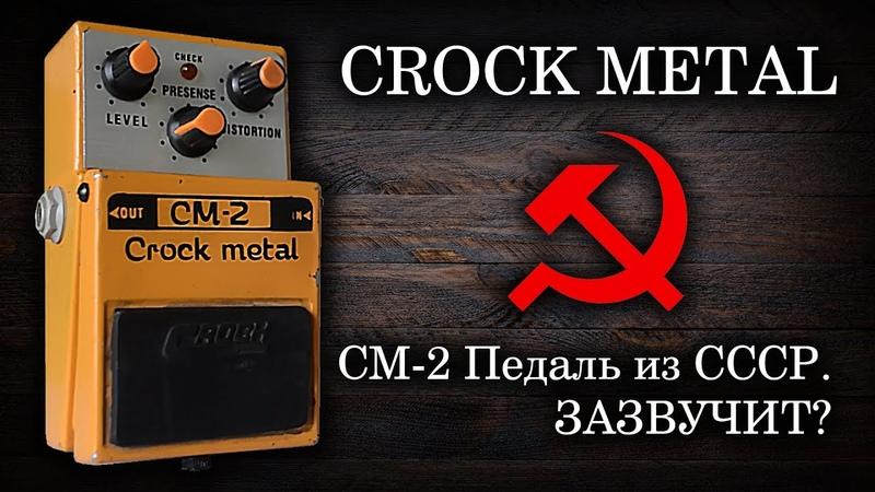 Crock metal CM-2. Педаль из СССР, зазвучит?