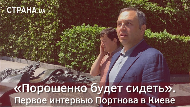 «Порошенко будет сидеть». Первое интервью Портнова в Киеве   Страна.ua
