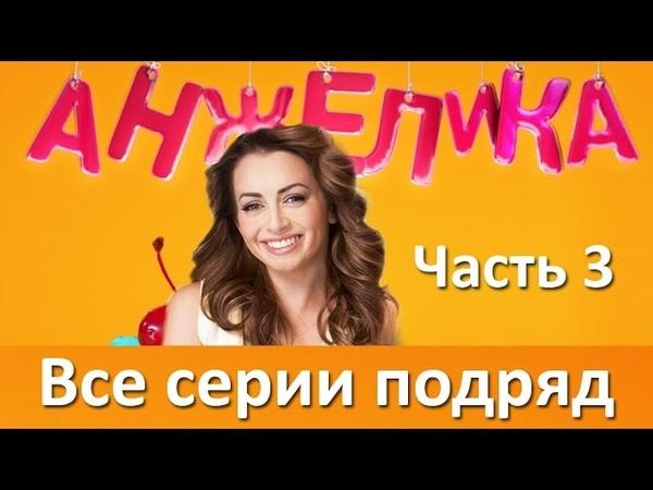 Анжелика Первый сезон Все серии подряд 11 15 серия Сериал СТС комедия русская 2014 HD