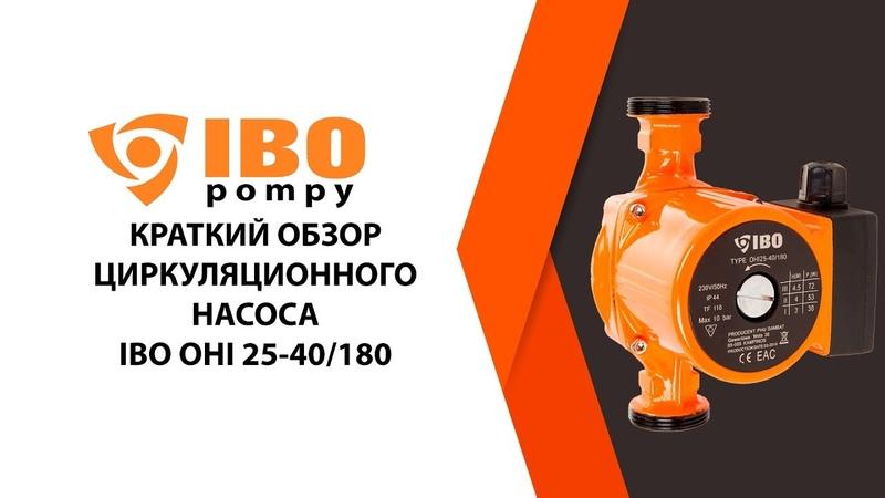 Циркуляционный насос IBO OHI 25-40180
