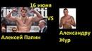 Fight Night Champion Алексей Папин Александру Жур Aleksei Papin Alexandru Jur