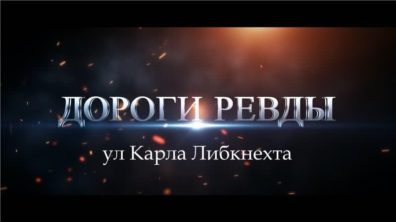Карла Либкнехта Дороги Ревды