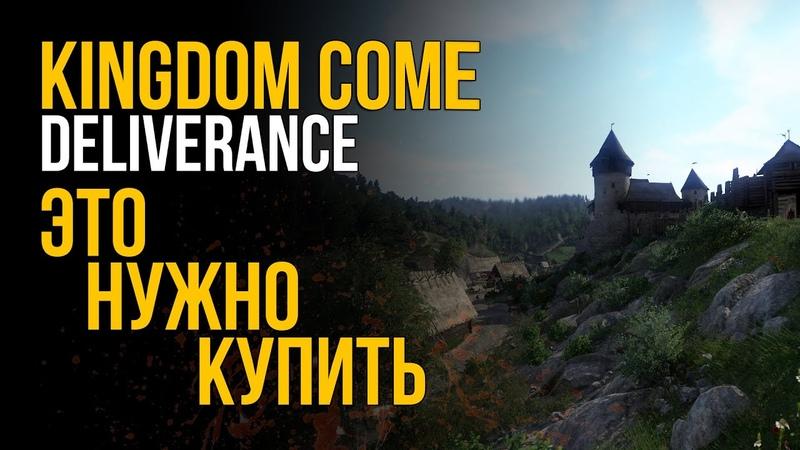 ОБЗОР Kingdom Come Deliverance / год после выхода » Freewka.com - Смотреть онлайн в хорощем качестве