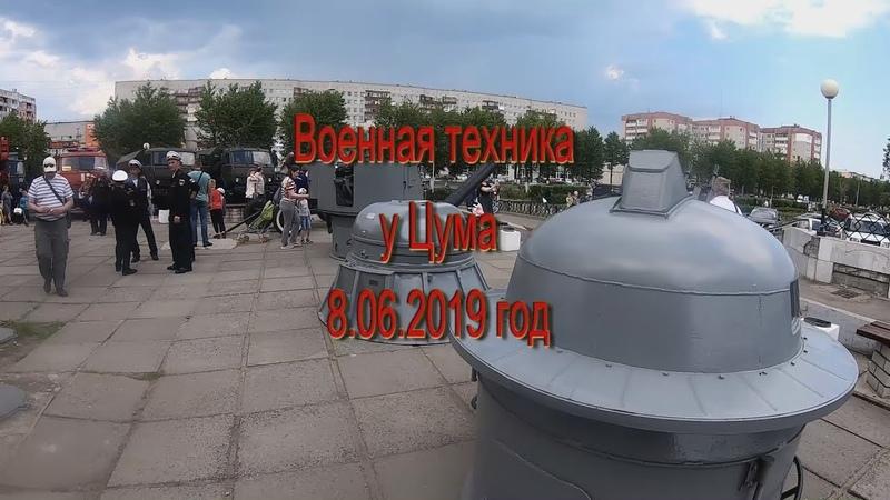 Военная техника у Цума 8 06 2019
