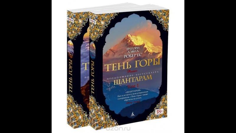 Обзор книги Шантарам 2. Тень горы - Грегори Дэвид Робертс | 16 КеримOFF