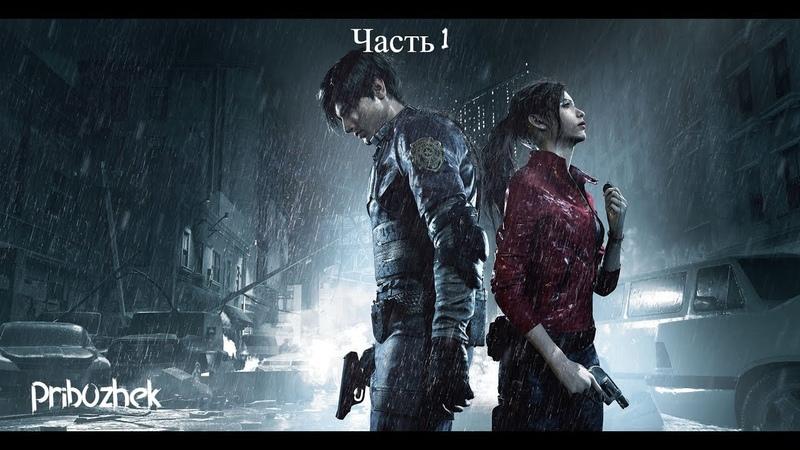Первое прохождение Resident Evil 2 Часть 1 Полицейский участок