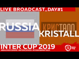 RUSSIA - KRISTALL DAY 1 1430 #INTERCUP2019