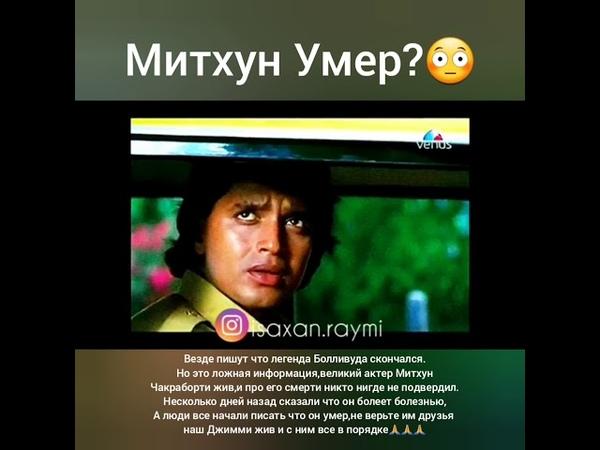 Митхун Чакраборти Умер Везде пишут про это,Танцор Дисконо умер другой Актер,Митхун жыв.2019