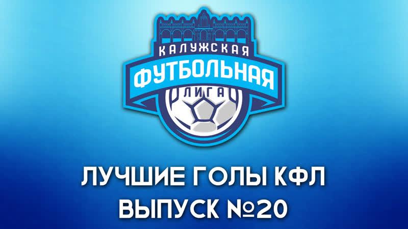Лучшие голы КФЛ 2018/2019 №20