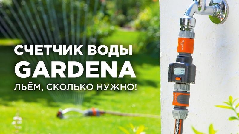Счетчик воды Gardena: самый точный полив! Контроль расхода воды в помощь садоводу