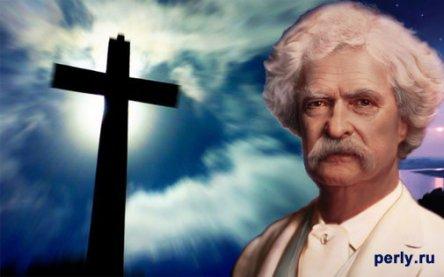 АФОРИЗМЫ И ВЫСКАЗЫВАНИЯ МАРКА ТВЕНА О БОГЕ И РЕЛИГИИ