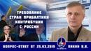 Валерий Пякин. Требование стран Прибалтики контрибуции с России