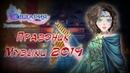 ♬♪♫ ПРАЗДНИК МУЗЫКИ 2019 ► ELDARYA ► PERINARA ♫♪♬