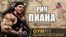 Рич Пиана. Мотивация (Rich Piana Motivation)