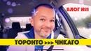 ВЛОГ на машине из ТОРОНТО в США дом Галлагеров из сериала Бесстыдники