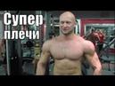 Фитнес-блог Юрия Спасокукоцкого • Как накачать супер плечи - секретное упражнение