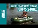 Тест-драйв лодки UREX 240НД
