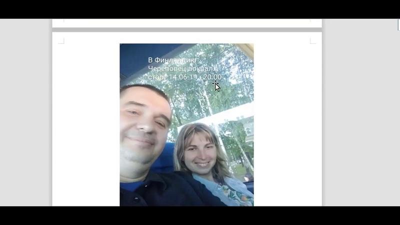 Из Череповца в Финляндию на автобусе