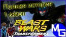 АВТОБОТОВ И ДЕСЕПТИКОНОВ БОЛЬШЕ НЕТ Transformers Beast wars ПЕРЕСКАЗ первого сезона