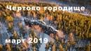 Чёртово Городи́ще. Свердловская область. 20 марта 2019