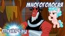 Мой маленький пони Сезон 9 Серия 1 - Многоголосая озвучка (MultPlay Team)