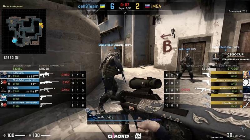 Streamers vs Players | M5.A vs ceh9team