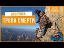 Тропа смерти гуляю над пропастью на горе Хуашань Китай