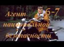 Агент национальной безопасности 1 сезон 6,7 серия