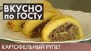 Окрошка, Картофельный рулет, Парфе, Кофе | Вкусно по ГОСТу 11 (2019)