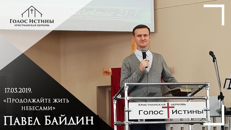 18 03 2019 Продолжайте жить небесами Павел Байдин