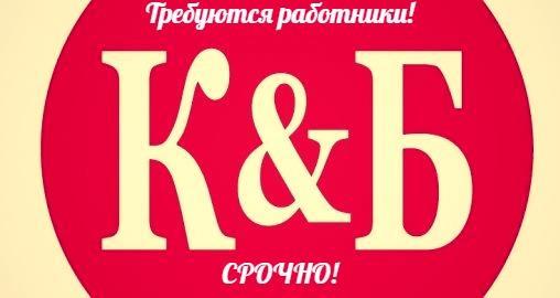 Красное&Белое приглашает на работу!