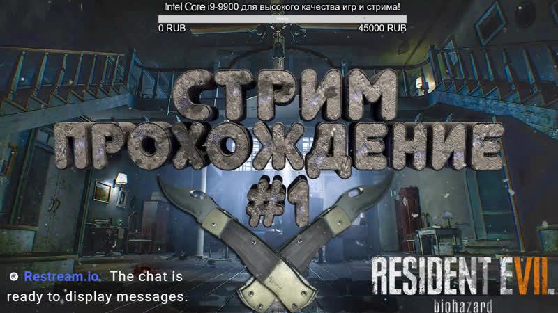 Resident Evil 7 Biohazard Стрим прохождение с ножом 2