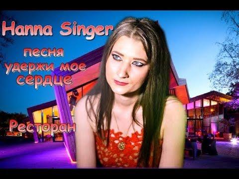 Hanna Singer |Ресторан|песня удержи мое сердце (Caver versus)