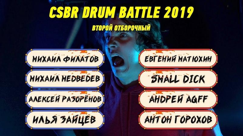 CSBR Drum Battle 2019 второй отборочный