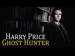 Гарри прайс: охотник за привидениями (harry price: ghost hunter, фильм 2015)
