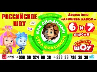 Фикси-шоу Ташкент