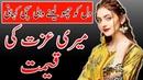 Izzat Ki Qeemat | Heart touching story | i stories
