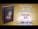 ЕМ Савьясачи пр.— Реинкарнация, следующая жизнь ШБ 10.1.39 (Маяпур, 28.05.19)