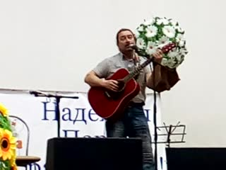 Леонид Абросимов и Светлана Дехтярева-Перепелкина на концерте АП
