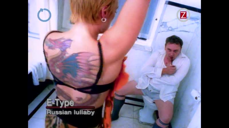 E-Type - Russian Lullab