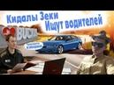 Кидалы Зеки с OLX Устраивают на работу водителей