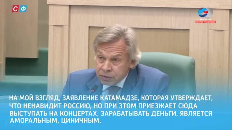 Сенатор Пушков предложил запретить въезд в Россию грузинской певице Нино Катамадзе
